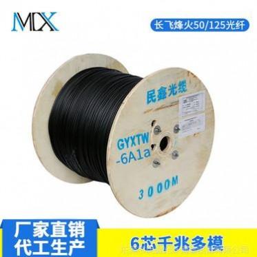 厂家供应 6芯室外多模光纤线 束装50/125多模光缆GYXTW-6A1a