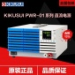 菊水 KIKUSUI PWR-01 系列 直流电源 可调直流稳压开关电源
