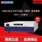 菊水 KIKUSUI PAT350-T系列 直流电源 可调直流稳压开关电源