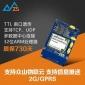 GPRS DTU 2G 网络透传嵌入式串口 TTL转GPRS ZSD2110 GPRS模块 远程监控